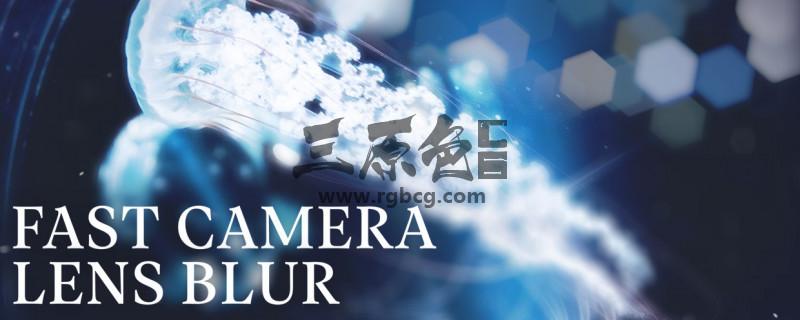 AE Pr插件 相机镜头模糊插件 Fast Camera Lens Blur v4.1 中文一键安装 Ae 插件-第1张