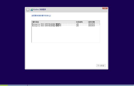 Win 10电脑系统 Windows 10 企业Enterprise 2016 LTSB Mod V6