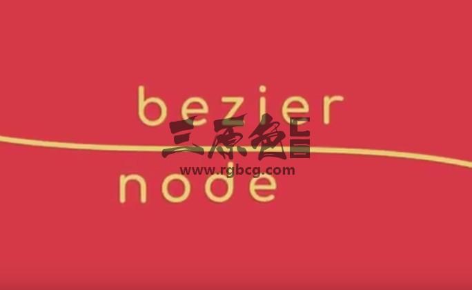 AE插件 贝塞尔曲线生成控制动画 Bezier Node v1.5 中文一键安装 Ae 插件-第1张