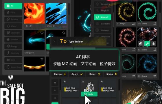 AE脚本预设扩展 MG动画文字标题字幕粒子特效HUD动画预设插件合集