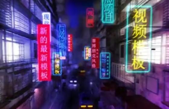 AE模板 街道店铺招牌穿梭LOGO显示 Cyberpunk Logo