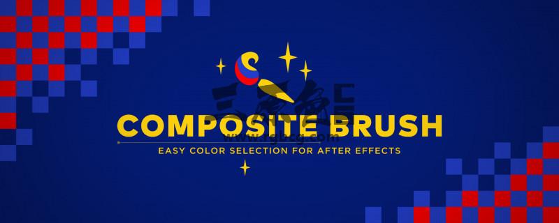 AE插件 - 颜色选择修改插件 Aescaripts Composite Brush v1.3中文汉化版 Ae 插件-第1张