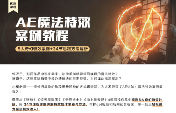 AE教程 进阶魔法影视特效合成案例中文视频教程 附全套练习素材