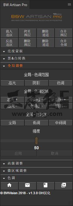 PS扩展脚本 黑白工匠专业版 B&W Artisan Pro v1.3中文汉化版 脚本/动作-第3张