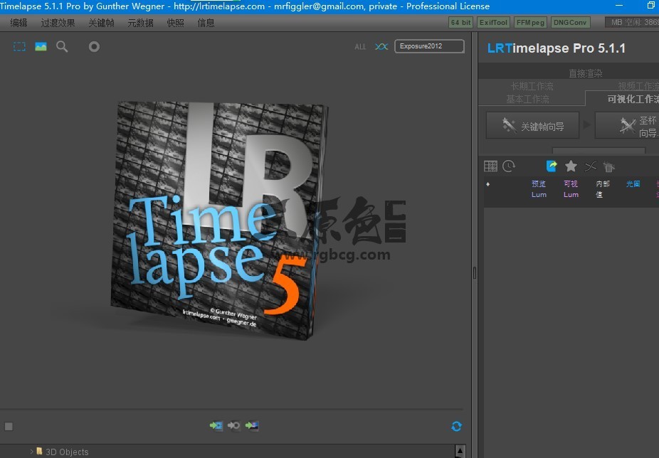 专业延时摄影制作软件 LRTimelapse v5.1 中文一键安装+视频教程 VIP 资源-第2张