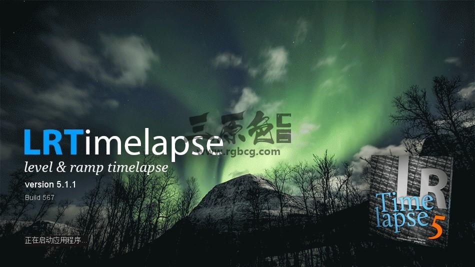 专业延时摄影制作软件 LRTimelapse v5.1 中文一键安装+视频教程 VIP 资源-第1张