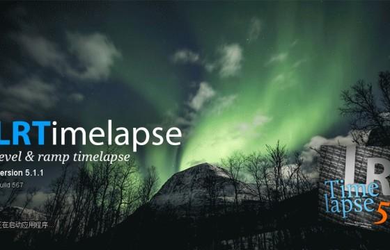 专业延时摄影制作软件 LRTimelapse v5.1 中文一键安装+视频教程