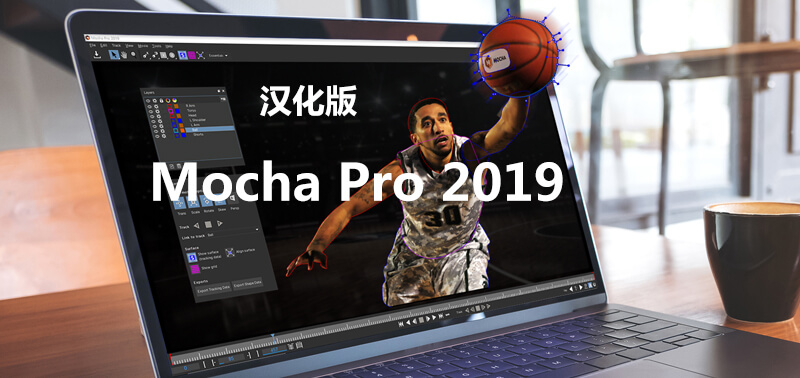 AE插件 平面跟踪反求 Mocha Pro 中文+教程