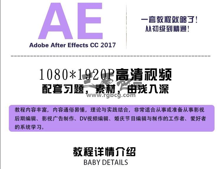 After Effects零基础入门到高级中文高清系列影视后期视频特效AE教程 VIP 资源-第1张