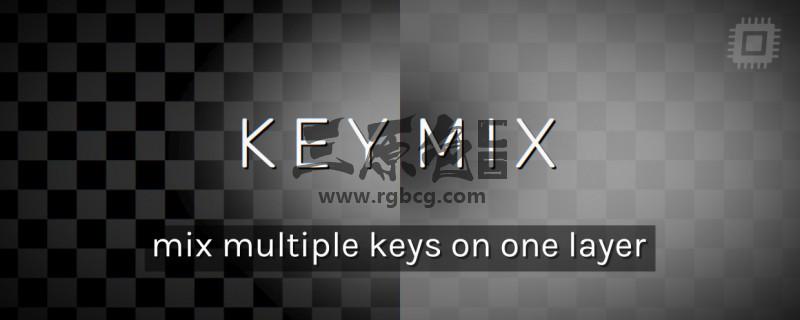 AE插件 - 多遮罩蒙板控制抠像助手 AEScripts KeyMix v1.0 中文汉化版 Ae 插件-第1张