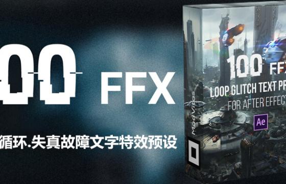 AE预设 – 100个文字失真故障效果FFX预设 Loop Glitch Text Presets