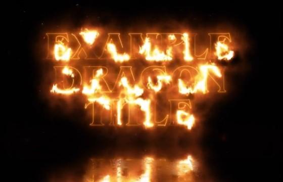 AE模板 真实火焰文字描边动画特效片头 Dragon Fire Logo