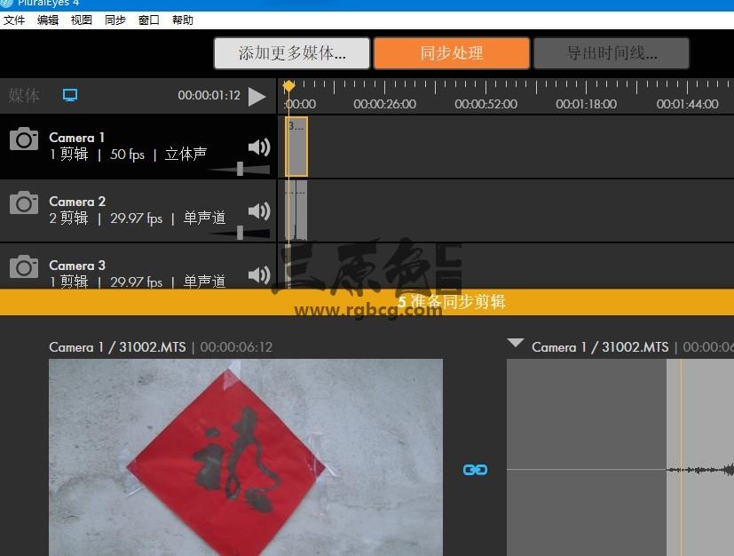 Pr扩展+多机位音画同步对齐剪辑软件 Red Giant PluralEyes v4.1.8 中文汉化版 影视后期-第2张