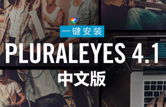 Pr扩展+多机位音画同步对齐剪辑软件 Red Giant PluralEyes v4.1.8 中文汉化版