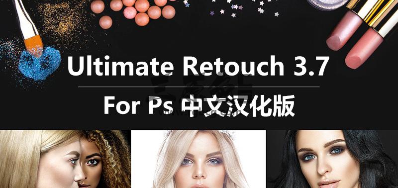 PS脚本扩展 终极人像精修润色修图插件 Ultimate Retouch v3.7.55 中文汉化版 VIP 资源-第1张