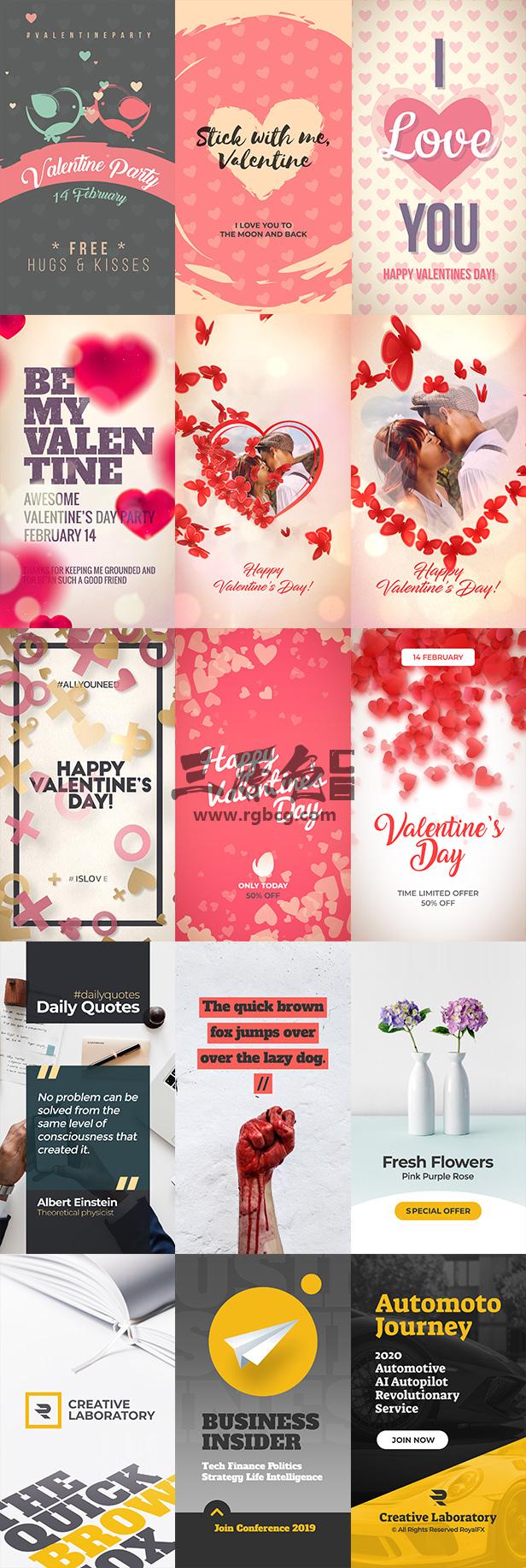 AE模板 - 唯美创意竖屏广告情人节浪漫动画模板 Instagram Stories Ae 模板-第1张