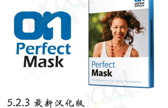 PS插件 快速抠图滤镜 OnOne Perfect Mask v5.2.3中文汉化版