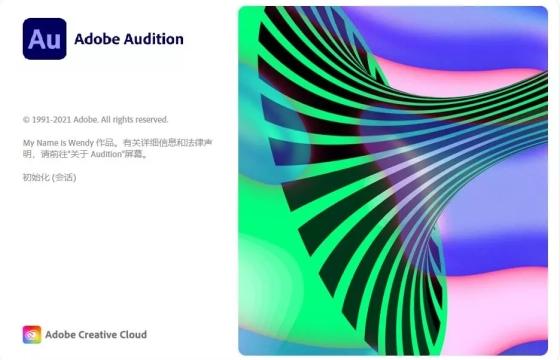 Adobe Audition 2021 v14.0 中文一键安装版