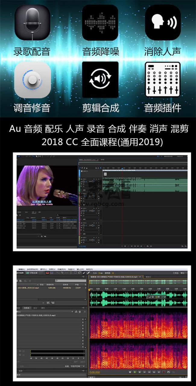 Audition 高清视频教程 Au 使用教程 音频录音声音处理配音剪辑 VIP 资源-第1张