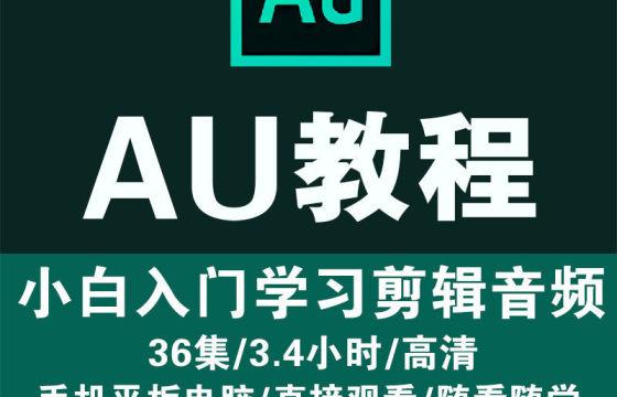 Audition 高清视频教程 Au 使用教程 音频录音声音处理配音剪辑
