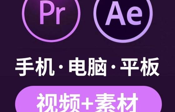 PR/AE教程premiere 影视后期 短视频剪辑 特效制作全套视频课程+配套练习素材