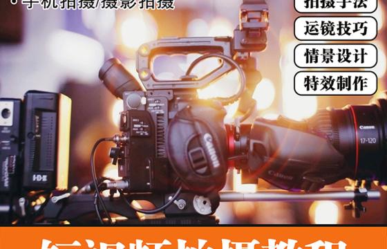 12个专业情景经典镜头拍摄 全解析及拍摄实现教学视频教程