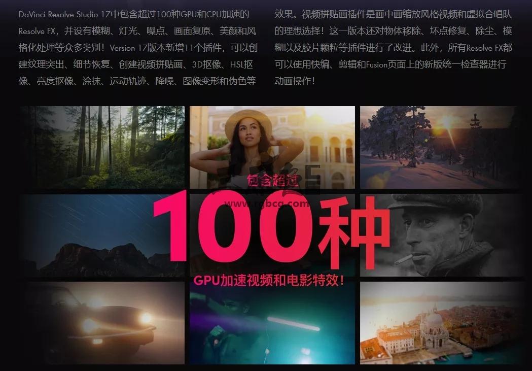 专业剪辑.调色. 特效和音频后期制作 达芬奇 Davinci Resolve Studio 17 For Win 中文版 影视后期-第4张