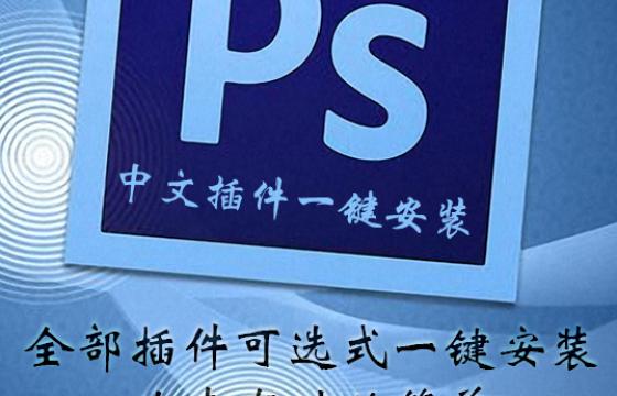 PS最新中文滤镜插件脚本预设合集 一键安装 胶片调色抠图磨皮大全