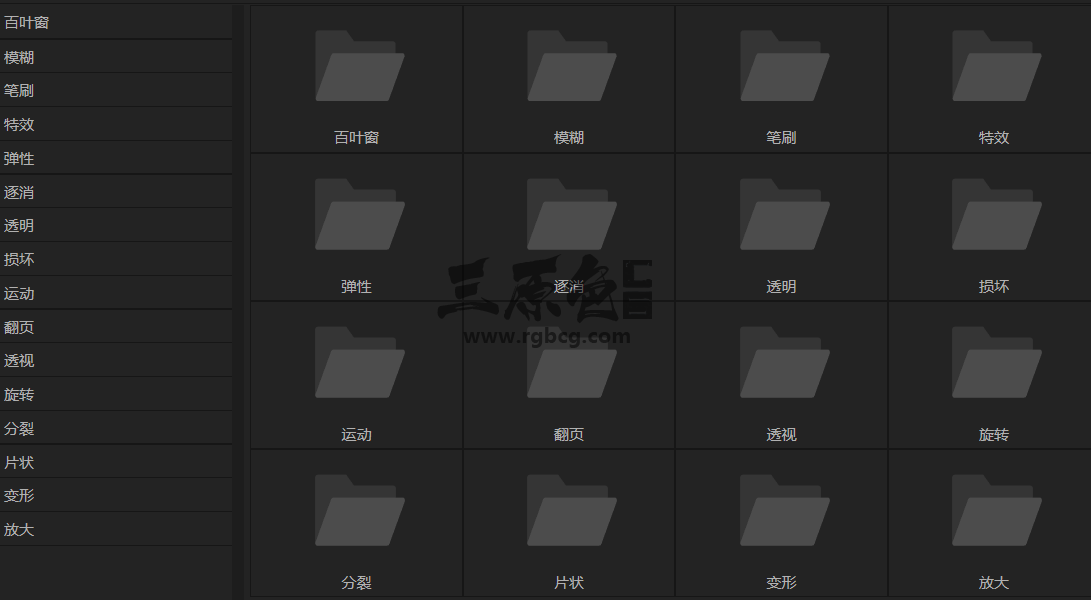 AE脚本模板 – 视频动画图形转场过渡特效 PremiumBuilder 合集一键安装 中文版 VIP 资源-第1张
