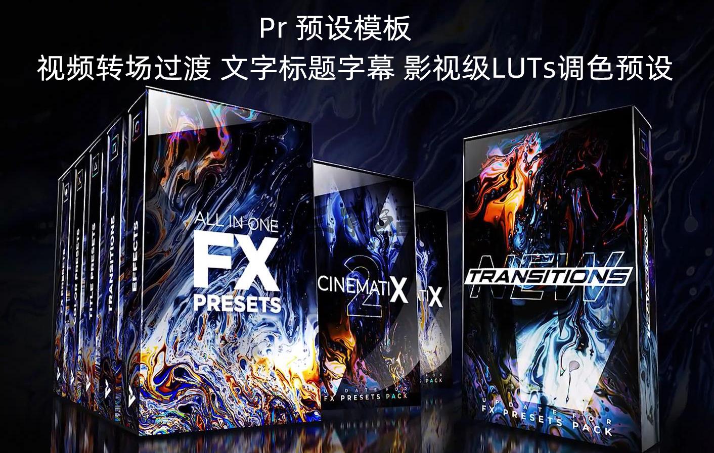 Premiere Pro预设模板 视频转场过渡 文字标题字幕 影视级LUTs调色预设 Pr 模板-第1张